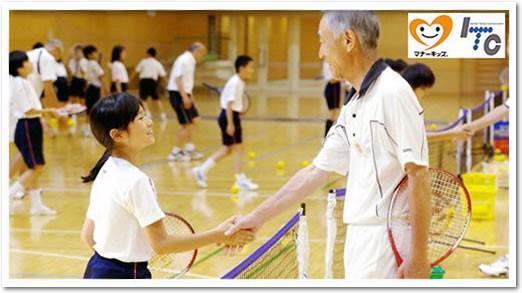 テニスのマナー