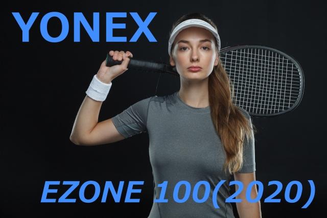【爆発的なパワーと柔らかい打球感】YONEX Eゾーン100(2020)