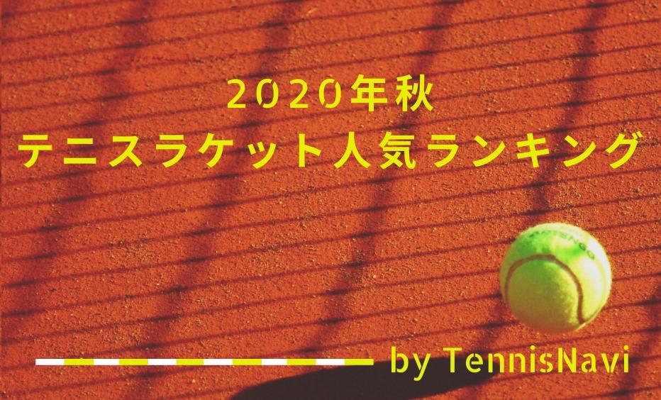 【2020年秋】テニスラケット最新人気ランキング!
