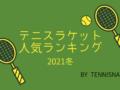 2021年冬テニスラケット人気ランキング