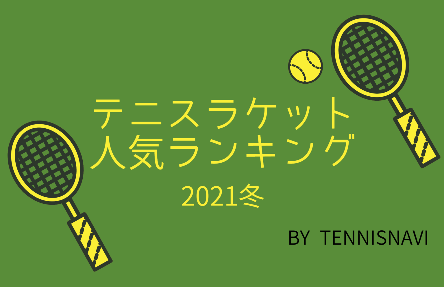 【2021年冬】テニスラケット最新人気ランキング!