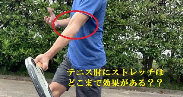 テニス肘の予防や治療にストレッチはどこまで効果があるのか?