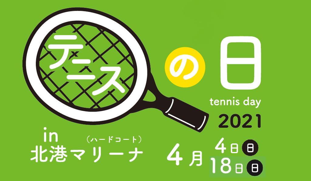 関西のテニス好き大集合! ~笑顔が集うテニスの日 in 北港マリーナ~