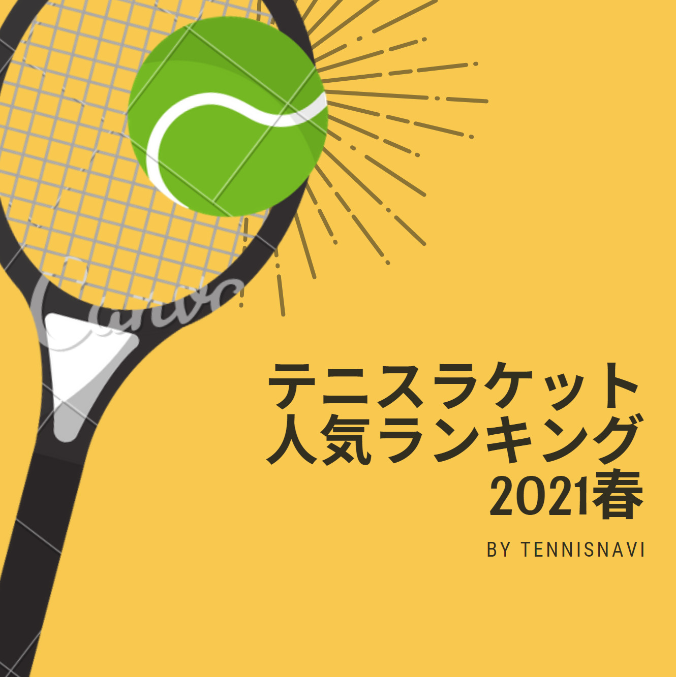【2021年春】テニスラケット最新人気ランキング!